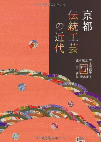京都 伝統工芸の近代
