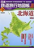 日本鉄道旅行地図帳 1号―全線・全駅・全廃線 (1) (新潮「旅」ムック)