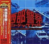 西部警察ミュージック・ファイル~テイチク音源による初収録曲&ベスト・セレクション~