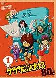 ゲゲゲの鬼太郎 80's1 ゲゲゲの鬼太郎 1985[第3シリーズ] [DVD]