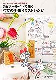 スケジュールやメモを楽しく可愛く彩る 3色ボールペンで描く乙女の手帳イラストレシピ