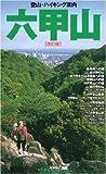 六甲山 (ヤマケイ関西ブックス)