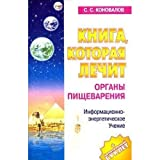 img - for book which treats Digestive Tract Kniga kotoraya lechit Organy pishchevareniya book / textbook / text book