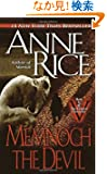 Memnoch the Devil (Vampire Chronicles)