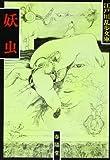 妖虫 (江戸川乱歩文庫)