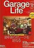 Garage Life (ガレージライフ) 2007年 07月号 [雑誌]