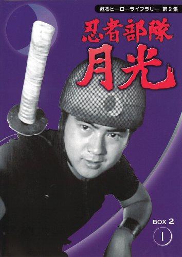 甦るヒーローライブラリー第2集 忍者部隊月光 BOX2 [DVD]