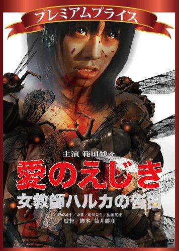 プレミアムプライス版 愛のえじき 女教師ハルカの告白 [DVD]