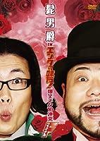 髭男爵 in エンタの味方! 爆笑ネタ10連発 ファイナル [DVD]