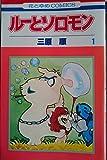 ルーとソロモン 1 (花とゆめコミックス)