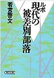 ルポ 現代の被差別部落 (朝日文庫)