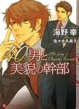 40男と美貌の幹部 (二見シャレード文庫) (二見シャレード文庫)
