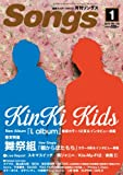 月刊 Songs (ソングス) 2014年 01月号 [雑誌]