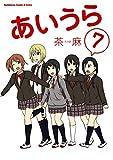 あいうら(7) (角川コミックス・エース・エクストラ)