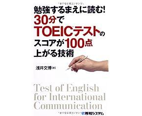 勉強するまえに読む! 30分でTOEICテストのスコアが100点上がる技術
