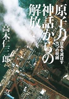 原子力神話からの解放 -日本を滅ぼす九つの呪縛 (講談社プラスアルファ文庫)