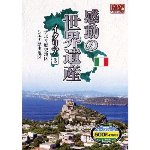 感動の世界遺産 イタリア 3 WHD-5145 [DVD]