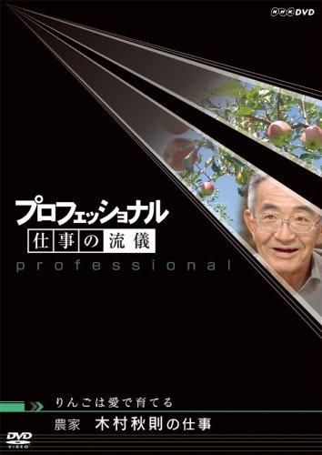 プロフェッショナル  仕事の流儀 農家 木村秋則の仕事 りんごは愛で育てる [DVD]