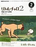 NHK テレビ リトル・チャロ 2 英語に恋する物語 2011年 02月号 [雑誌]