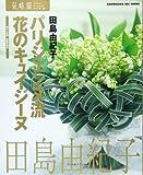 パリジェンヌ流花のキュイジーヌ(フラワーアーティストシリーズ11)