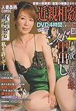 ドキュメント実録 ! 人妻姦熟 Comic (コミック) 2011年 05月号 [雑誌]
