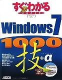 すぐわかるSUPER Windows7 1000技+α