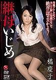 継母いじめ 橘慶子 Madonna マドンナ [DVD]