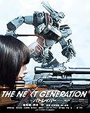 THE NEXT GENERATION パトレイバー/第5章[Blu-ray/ブルーレイ]