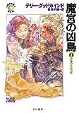 魔宮の凶鳥〈1〉砂塵のなかの影—「真実の剣」シリーズ第8部 (ハヤカワ文庫FT)