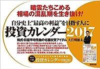 投資カレンダー2017: 株式・日経平均先物の必勝投資アイテム (マルチメディア)