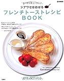 シアワセほおばる フレンチトーストレシピBOOK あの人気店の絶品レシピをおうちで (e-MOOK)