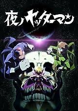 「夜ノヤッターマン」BD-BOX予約開始。絵本レプリカや原画集同梱
