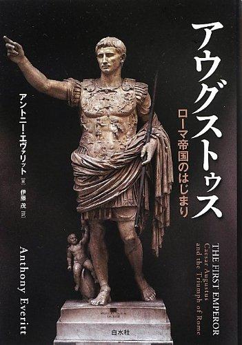 アウグストゥス: ローマ帝国のはじまり