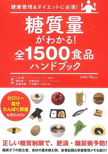 糖質量がわかる! 全1500食品ハンドブック (TJMOOK)