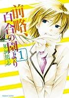 前略、百合の園より (1) (まんがタイムKRコミックス つぼみシリーズ)