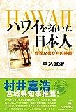 ハワイを拓いた日本人 伊達な男たちの挑戦