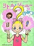 リトルジーニーのひみつ―「ランプの精 リトル・ジーニー」ファンブック