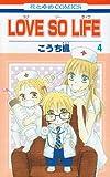 LOVE SO LIFE 第4巻 (花とゆめCOMICS)