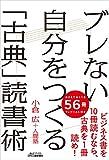 ブレない自分をつくる「古典」読書術 (B&Tブックス)