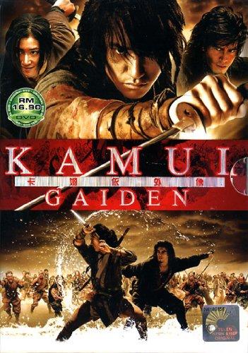 The Lone Ninja (Kamui Gaiden) 2009 Part 1 - YouTube