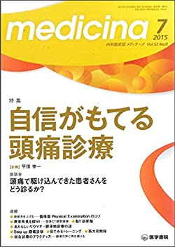 medicina 2015年 7月号 特集 自信がもてる頭痛診療