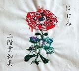 にじみ [初回特典CD付き盤]