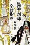 黒猫の刹那あるいは卒論指導 (ハヤカワ文庫JA)