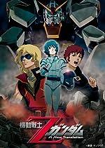 機動戦士Zガンダム 劇場版Blu-ray BOX (期…