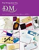 DM〈ダイレクトメール〉のデザイン (ショップアイデンティティシリーズ Vol. 3)