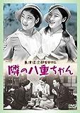 隣りの八重ちゃん [DVD]