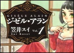 ジゼル・アラン (1) (ビームコミックス)