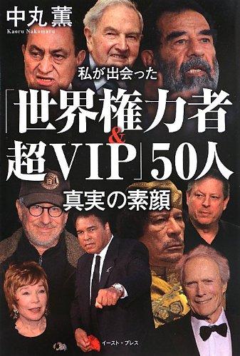 私が出会った「世界権力者&超VIP」50人真実の素顔