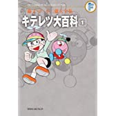 キテレツ大百科 1 (藤子・F・不二雄大全集)