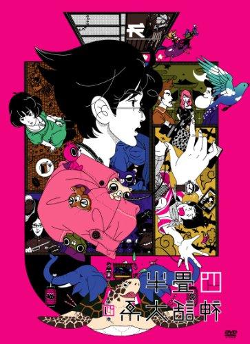 四畳半神話大系 第4巻(初回限定生産版)[DVD]